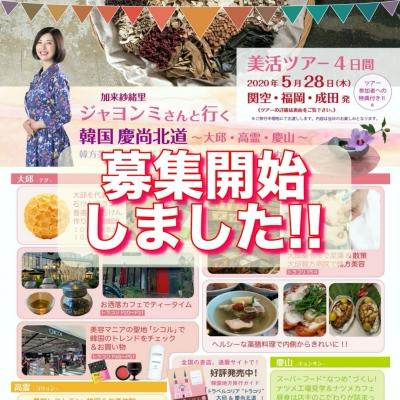 2020年5月28日(木) ジャヨンミ_美活ツアー_blog1