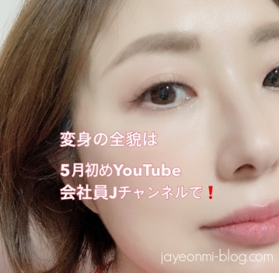 会社員Aちゃん_会社員Jチャンネル_クラッシィ5月号_ツヤメイク_大人のメイク_8