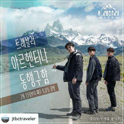 JTBC_Traveler2_2020.jpg