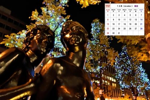 12月カレンダーD7T_5581-1s