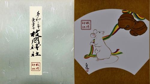 ブログ枚岡神社子年色紙