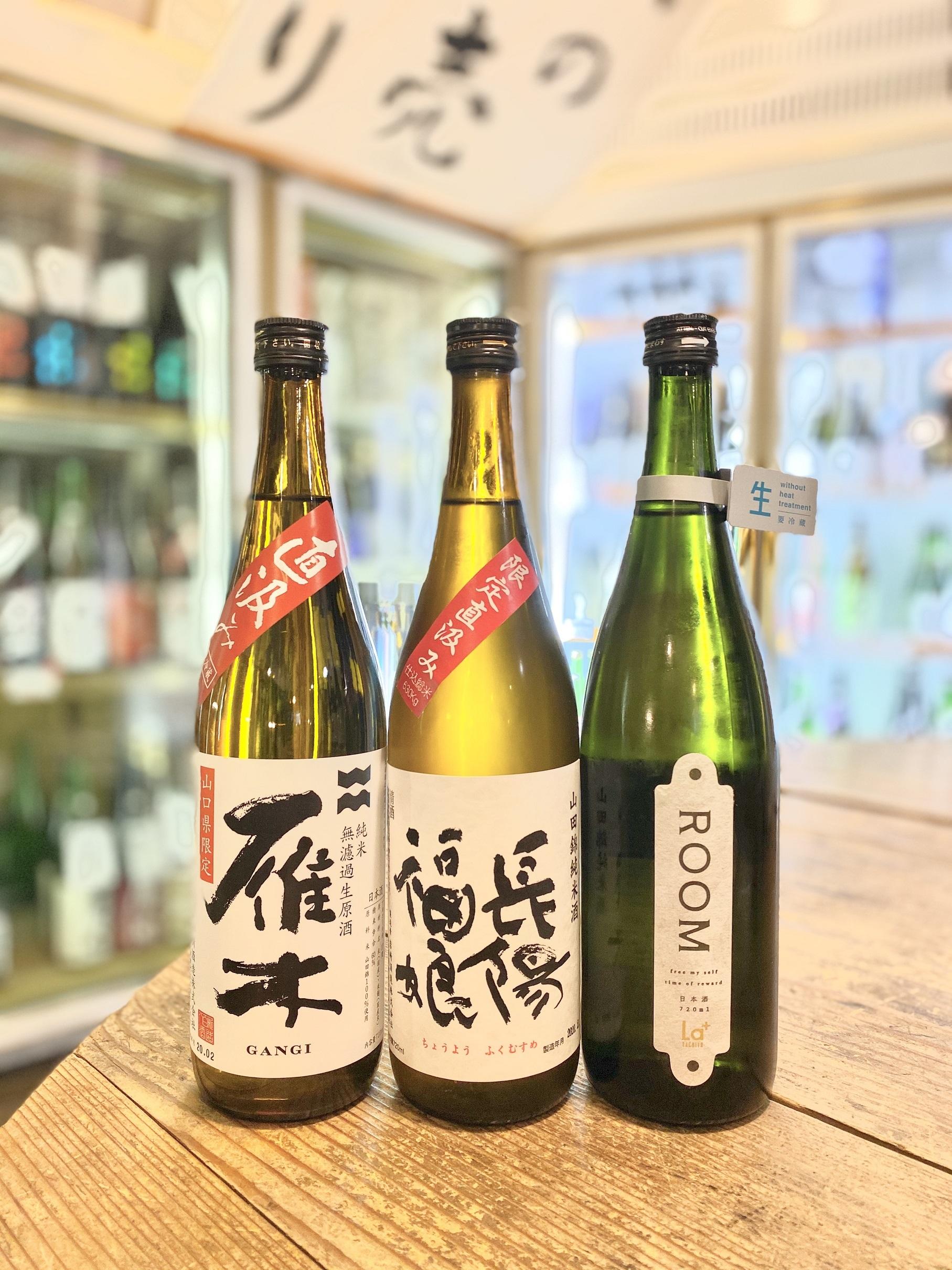 新酒雁木長陽ルーム - コピー