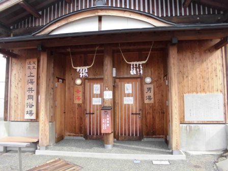674-09共同浴場