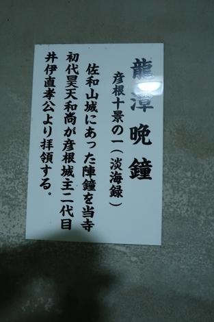 彦根 (32)
