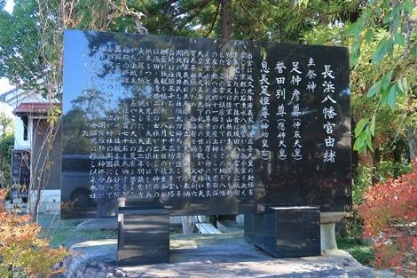 長浜 (77)