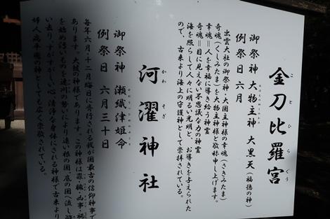 長浜 (131)