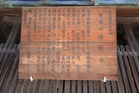 長浜 (152)