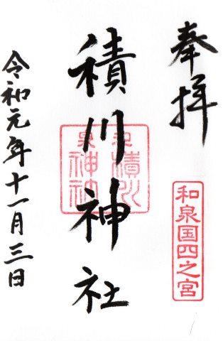 積川神社朱印