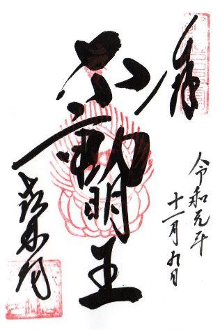 教林坊朱印2