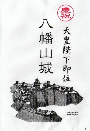 八幡山城地図