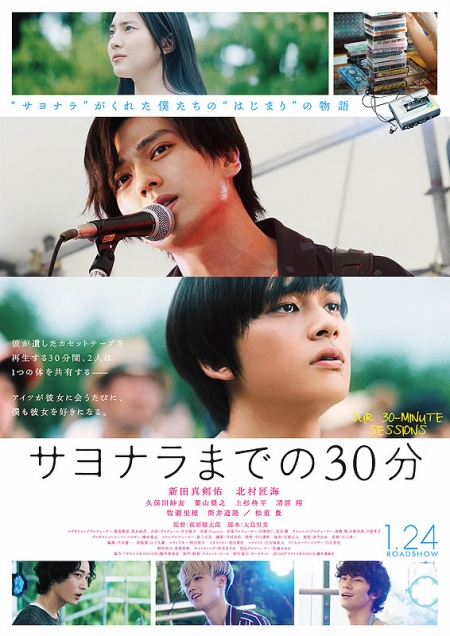Sayonara30min_Poster.jpg