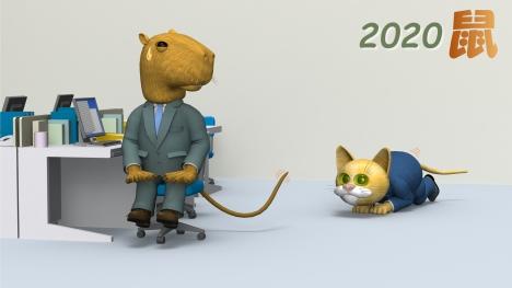 2020鼠年の加比原と田中