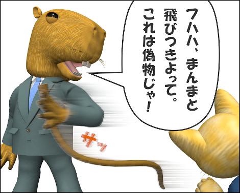 3DキャラOL漫画200103