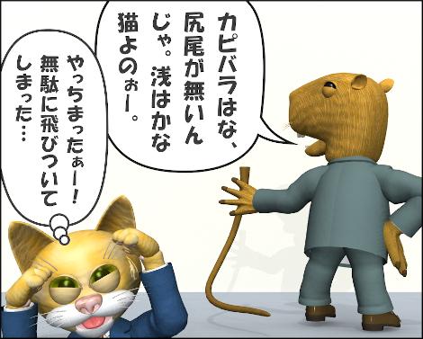 3DキャラOL漫画200104