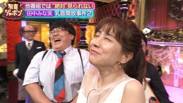 田中みな実 乳首に洗濯ばさみ & 乳首を突かれる!! (12)