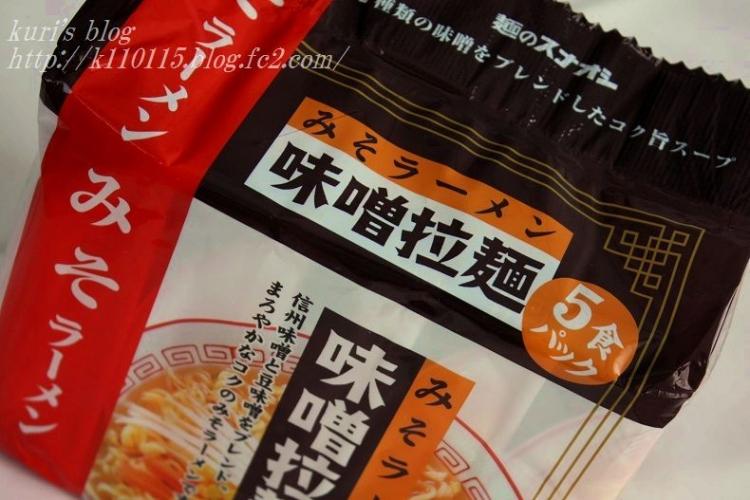 2020麺のスナオシ (1)