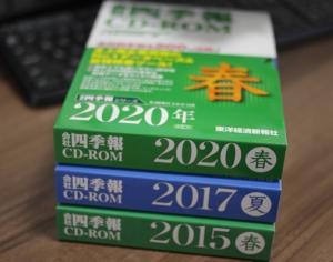 四季報CD