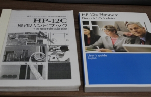 HP12c_UsersGuide_Manual.jpg