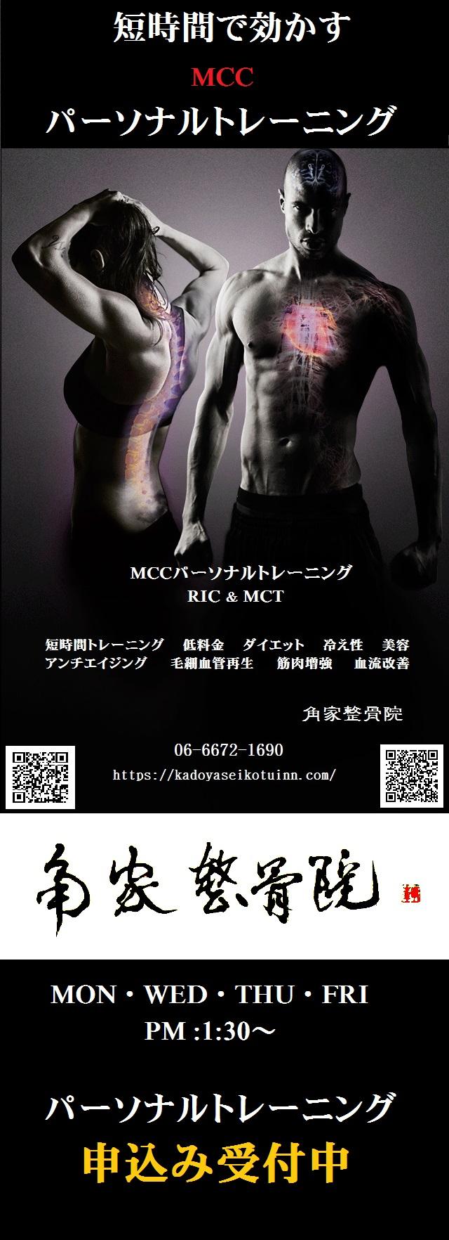 MCCトレーニングのぼり