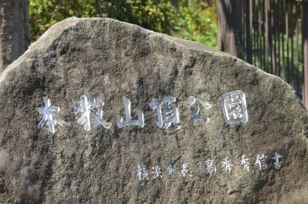 本牧山頂公園2020-10