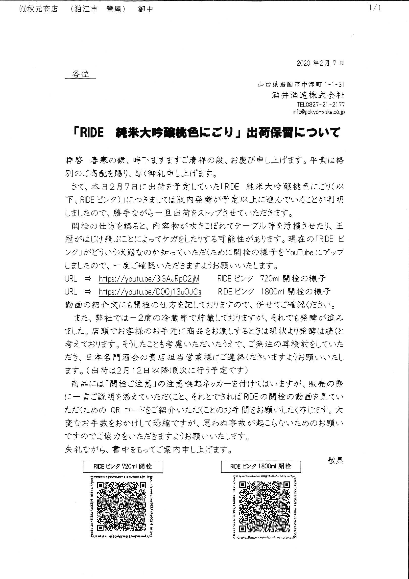 MX-2640_20200220_161218_001.jpg