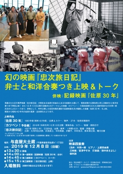 20191208 幻の映画『忠次旅日記』弁士と和洋合奏つき上映&トーク