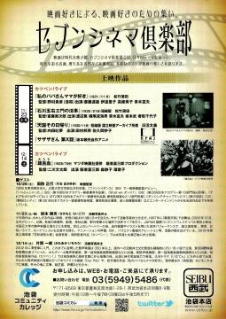 20191214 セブンシネマ倶楽部 (2)