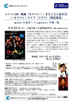 20200202 ネタバレ全開 映画『カツベン!』をとことん語る会