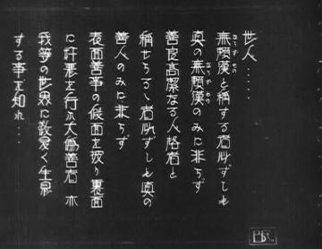 雄呂血字幕