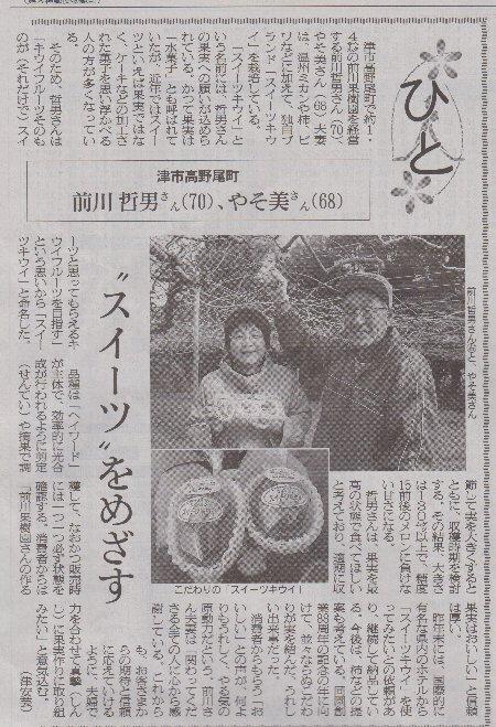 縮小版:20200215日本農業新聞ひと