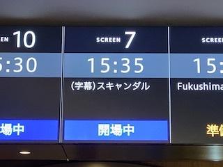 7番スクリーン、15時35分の回