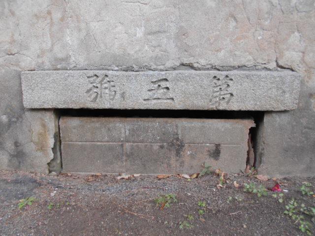 田向山砲座 (15)