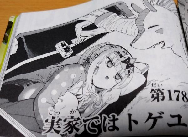 魔王城でおやすみ14巻 (5)