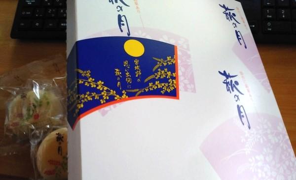 萩の月通販 (2)