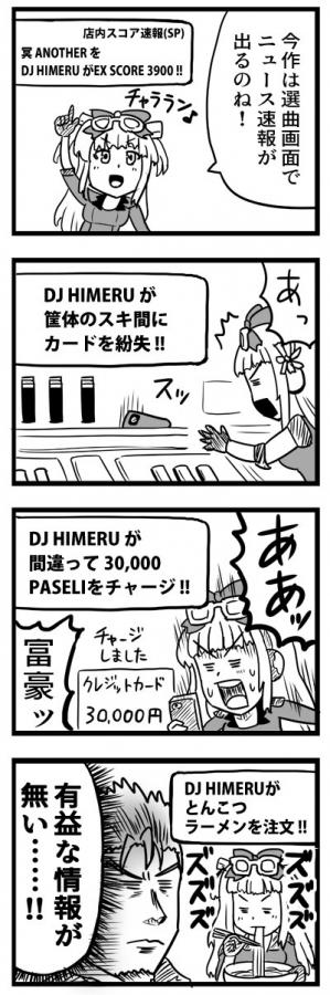 075_ニュース速報