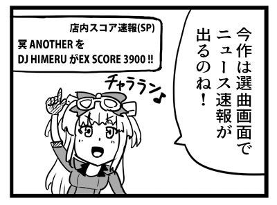 075_ニュース速報1