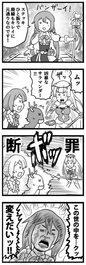 077_幻想系世界修復少女