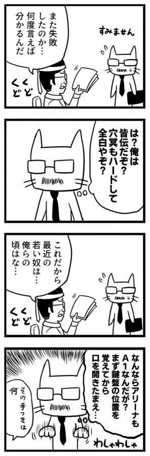 078_段位マウント
