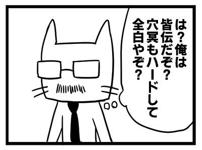 078_段位マウント1