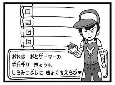 4コマ「081 辻斬りマスター」