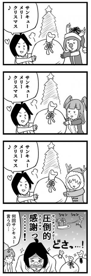 ぽっぷん007:サンキューメリークリスマス