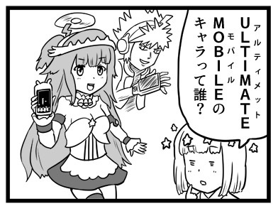 088_ULTIMATE MOBILEのキャラ1