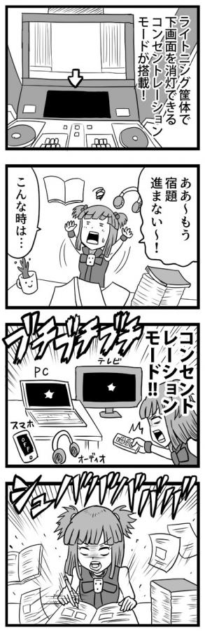 090_コンセントレーションモード