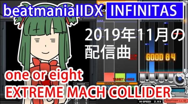 infinitas_201911.jpg