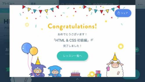 progate_htmlcss.jpg