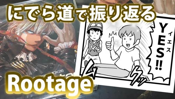 rootage_movie.jpg