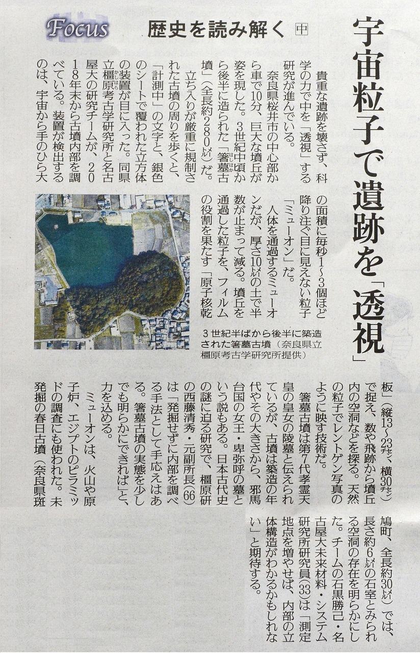 箸墓ミューオン2