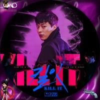 KILL IT -キルイット-ハングルBD