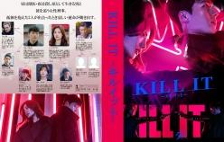 KILL IT -キルイット27mm