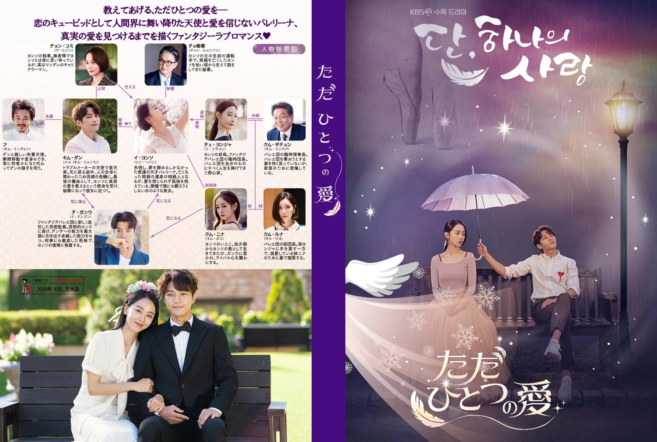 韓国 ドラマ ただ ひとつ の 愛